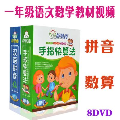 正版儿童早教高清视频光盘 数学快算语文汉语拼音一年级教材碟片