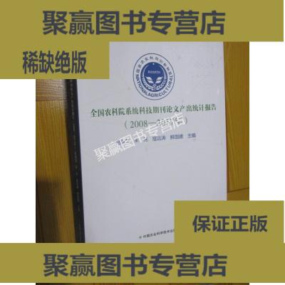 正版9層新 全國農科院系統科技期刊論文產出統計報告 (2008-2017年) 16開
