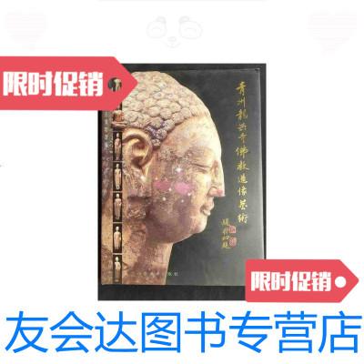 【二手9成新】青州龍興寺佛教造像藝術精裝 9788490524886