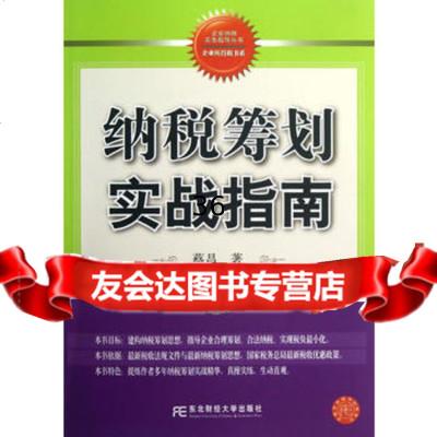 納稅籌劃實戰指南(企業納稅實務指導叢書)97865409745蔡昌,東 9787565409745