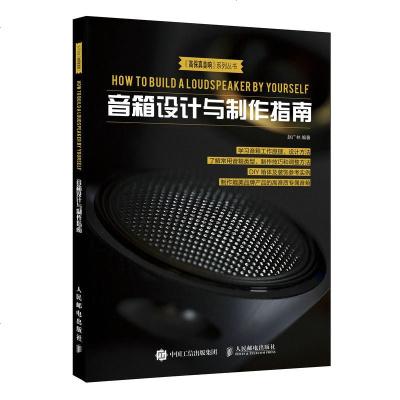 音箱設計與制作指南 趙廣林 經典音箱制作教程書籍 實用音箱設計方法與實例 音箱工作原理