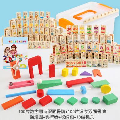兒童多米諾骨牌唐詩100片積木制力玩具早教識字數字4-6歲男孩哈迷奇 桶裝200片數字唐詩拼音漢字+18機關+碼排器+圖
