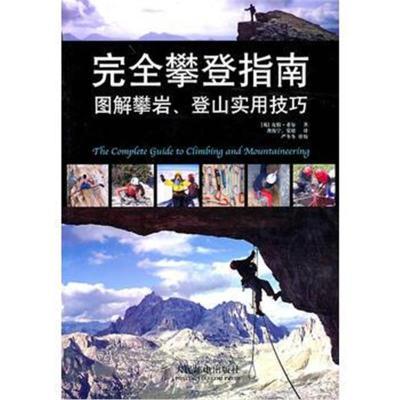 完全攀登指南皮特·希尔(Hill.P.)9787115233219人民邮电出版社