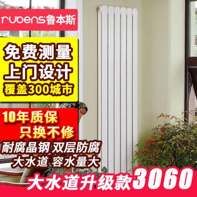 鲁本斯钢制暖气片家用水暖壁挂式装饰散热器换热器过水热定制采暖3060-670mm