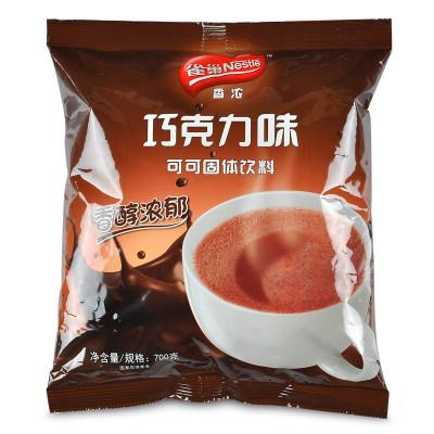 雀巢可可粉700g 香浓巧克力味可可粉冲饮麦当劳热饮可可固体饮料冲饮热巧克力饮品