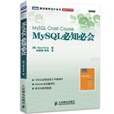 MySQL必知必會