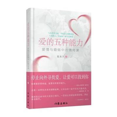 正版書籍 愛的五種能力(升級版) 9787506374903 作家出版社