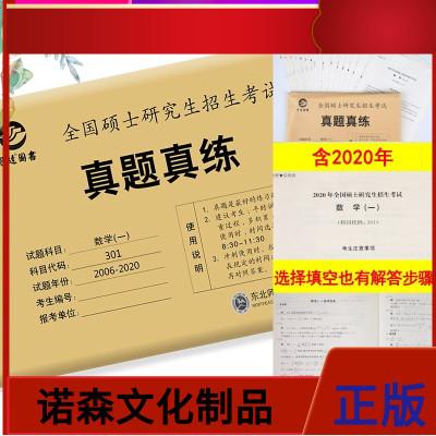 【新版 】2021考研數學真題真練 數學一 2006-2020年十五年活頁真題試卷 張天德 附標準答案301真題練