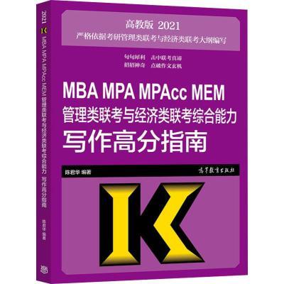 MBA MPA MPAcc MEM管理類聯考與經濟類聯考綜合能力寫作高分指南 高教版 2021 陳君華 著 經管、勵志