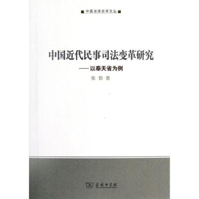正版 中国近代民事司法变革研究 张勤 商务印书馆 9787100093354 书籍