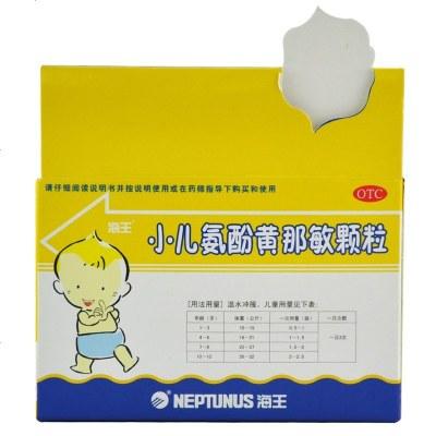 海王 小兒氨酚黃那敏顆粒12袋 小兒童發熱鼻塞頭痛