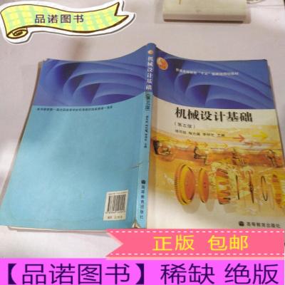 正版九成新機械設計基礎(第五版)