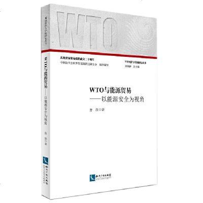 1001WTO與能源貿易——以能源安全為視角