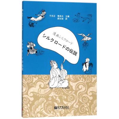 漫畫絲綢之路(絲路傳說)(日文版)