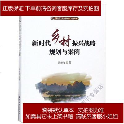 新時代鄉村振興戰略規劃與案例/新時代大國戰略系列專著 吳維海 中國金融 9787504997050