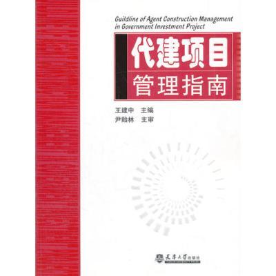 代建項目管理指南