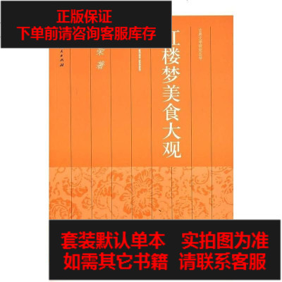 【二手8成新】红楼梦美食大观 9787219057087
