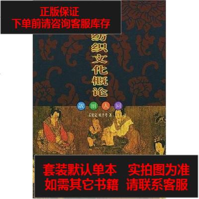 【二手8成新】国纺织文化概论 9787506417785