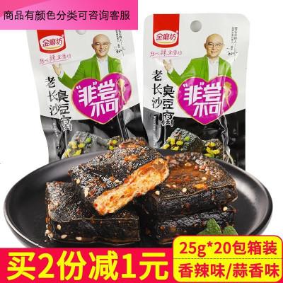 奧洛黛婭 長沙臭豆腐25*20包箱裝香辣味蒜香味豆干臭豆腐干子小包裝