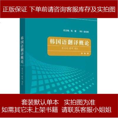 韓國語翻譯概論 張敏 外語教學與研究出版社 9787513597586