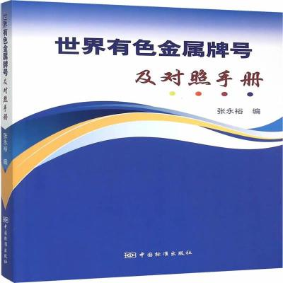 正版書籍 世界有色金屬牌號及對照手冊 9787506678087 中國標準出版社