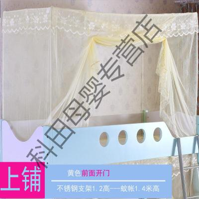 兒童上下雙層床學生定做高低子母床下鋪綁帶加密防蚊床上用品蚊帳應學樂 黃色上鋪帶不銹鋼支架 1.2m(4英尺)床