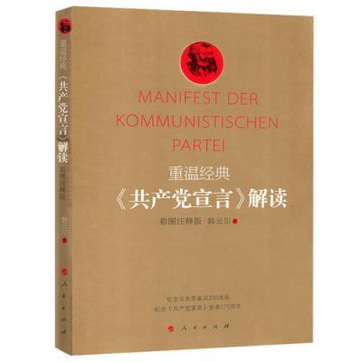 重溫經典——《共產黨宣言》解讀 彩圖注釋版
