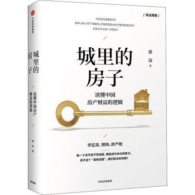 城里的房子 讀懂中國房產財富的邏輯 徐遠 著 經管、勵志 文軒網