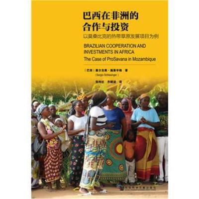 巴西在非洲的合作與投資 9787509795279