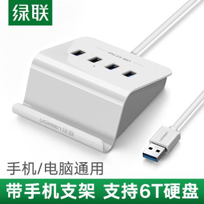 綠聯Ugreen USB3.0分線器 高速拓展4口HUB集線器 電腦筆記本一拖四擴展器帶電源 1.5米 30260