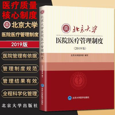 北京大學醫院醫療管理制度(2019版)含醫療質量安全核心制度