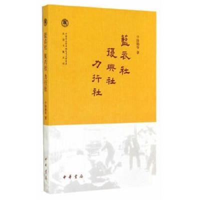正版 藍衣社復興社力行社干國勛中華書局中華書局干國勛 等著