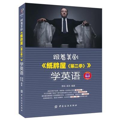 正版書籍 跟著美劇《紙牌屋(第二季)》學英語 9787518017102 中國紡織出版