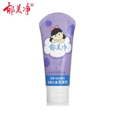 郁美凈(YUMEIJING)藍莓兒童洗面奶 80g 呵護兒童嬌嫩肌膚