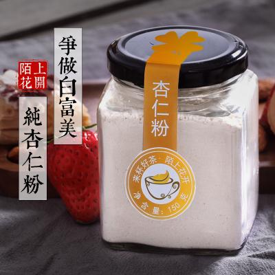 纯熟杏仁粉烘焙专用马卡龙冲泡去气天然甜南杏仁酮配生茶