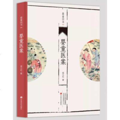 嬰童醫案 9787554218570 侯江紅 中原農民出版社