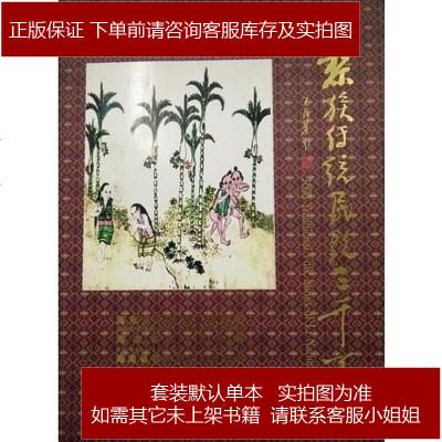 黎族傳統民歌三千首