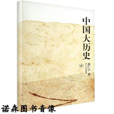 中國大歷史 黃仁宇大歷史觀代表作WE-28正版 閃發Z2