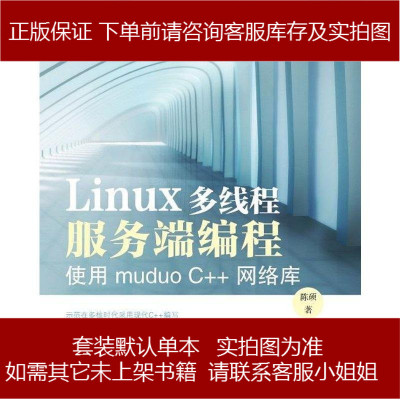 Linux多线程服务端编程 陈硕 电子工业出版社 9787121192821