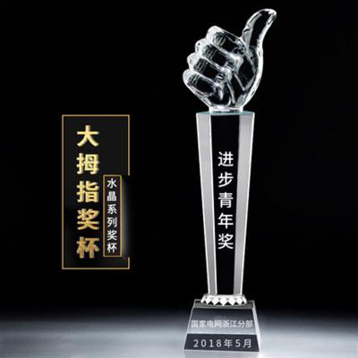 水晶奖杯奖牌 现货定制定做毕业纪念品 大拇指比赛奖牌运动会纪念品 大号