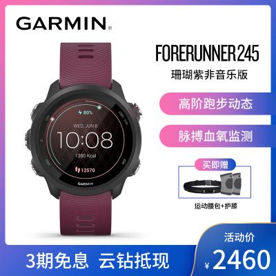Garmin佳明Forerunner245高階跑步心率戶外功能手表旗艦新品首發(珊瑚紫)