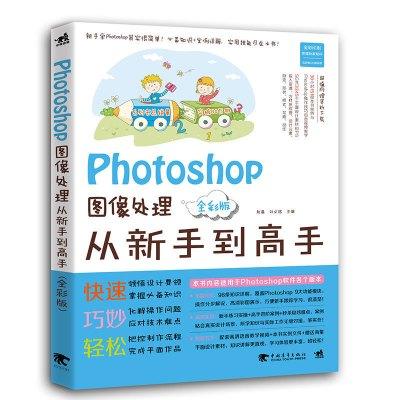Photoshop圖像處理從新手到高手 ps cc2017 2016軟件視頻教程書籍 ps cc全套視頻教程 ps平面廣