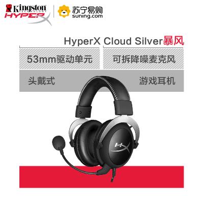 金士顿(HX-HSCL-SR/NA) HyperX Cloud Silver暴风头戴式耳机新老包装随机发货