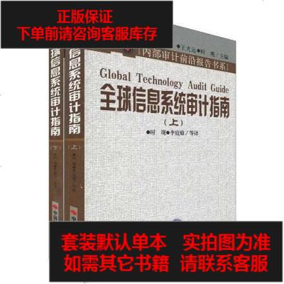 【二手8成新】球信息系统审计指南() 9787511900777