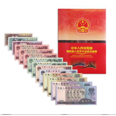 郵幣商城 第四套人民幣 大全套 四版幣 14張(1角-100元)大全套 紙幣 收藏聯盟 錢幣藏品