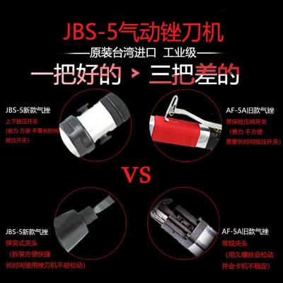士新款JBS5气锉AF5A气动打磨机锉刀两用往复研磨修边锯 AF-5A两用(标配+锯片