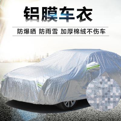 淘尔杰TAOERJ新款汽车铝膜车衣加绒加厚车罩冬季防雨防雪防尘专用外套外罩防护车衣