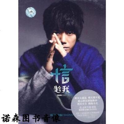 正版【蘇見信/信 趁我】搖滾影音版精裝版 廣東天凱CD+DVD