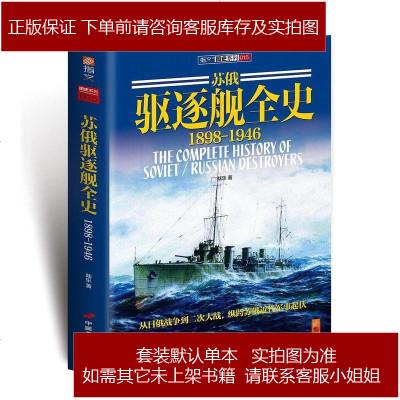 苏俄驱逐舰全史(1898-1946)