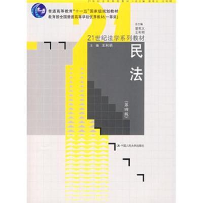 民法 第四版王利明编 中国人民大学出版社中国人民大学出版社王利